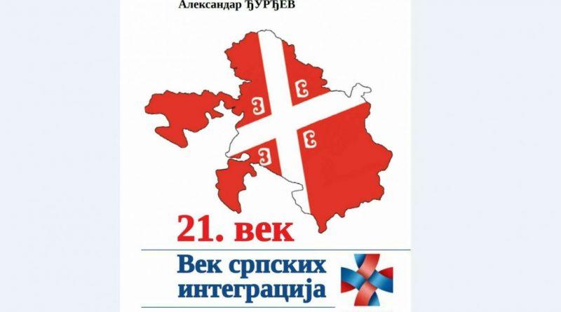 Српска лига: Прва платформа за интеграције између Републике Српске и Републике Србије