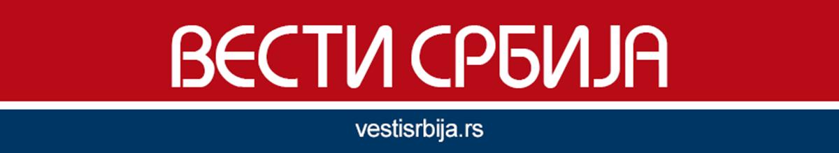 Вести Србија